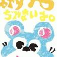 ちゅちゅさん2008