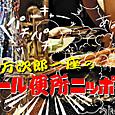 ★兆万一座へべれけ座談ラジオ【オール便所ニッポン】