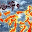 ★実験慰安B級茶番劇「KANSAI-BEN-NO BONY & CLIERD」