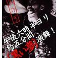 シークレットLIVE〔黒い夢〕演舞!!!!