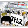 トドロキ漫遊記(5)【じめじめ..】
