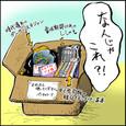 トドロキ漫遊記(9) 【 タイガーマスク騒動 】