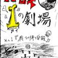 【 トドロキ I の劇場<1> 】